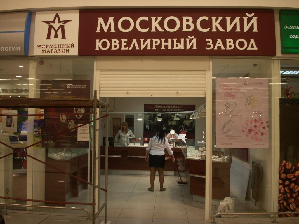 Где фирменный магазин московского ювелирного завода